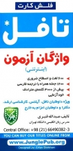 فلش کارت  Advanced Vocabulary TOEFL IBT