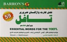 فلش کارت Essential words for TOEFL 7th Edition