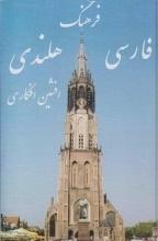 فرهنگ فارسی هلندی اثر افشین افکاری