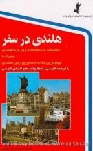 کتاب زبان هلندی در سفر