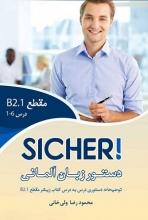 کتاب دستور زبان زیشا اثر محمود رضا ولی خانی SICHER B2.1