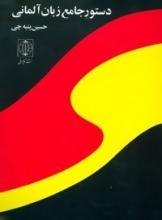 کتاب دستور جامع زبان آلمانی اثر حسین پنبه چی