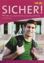 کتاب واژه نامه زیشر Sicher B2.1 اثر محمود رضا ولی خانی