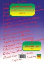 کتاب خط پيوسته انگليسي آموزش