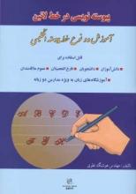 کتاب پيوسته نويسي در خط لاتين آموزش دو نوع خط پيوسته انگليسي