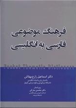 کتاب  فرهنگ موضوعی جیبی فارسی به انگلیسی بهتاش