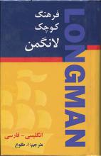 کتاب  فرهنگ کوچک لانگمن انگلیسی - فارسی