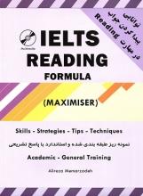 کتاب (IELTS Reading Formula (maximiser - آیلتس ریدینگ معمارزاده