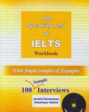 کتاب کار The Speaking Test of IELTS اثر آناهید رمضانی