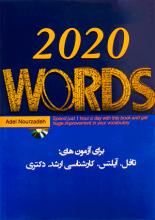 کتاب 2020Words