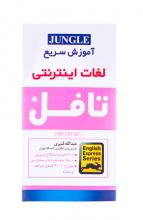 کتاب آموزش سریع لغات اینترنتی تافل