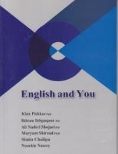 کتاب English and You