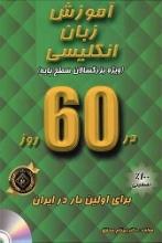 کتاب آموزش زبان انگلیسی در60 روز  - ویژه بزرگسالان سطح پایه