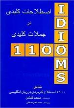 کتاب 1100 اصطلاحات کلیدی در جملات کلیدی