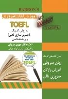 کتاب آموزش لغات ضروری TOEFL چاپ دوم ویراست دوم