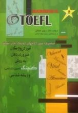 کتاب زبان آموزش واژگان ضروری تافل به روش کدینگ و ریشه شناسی