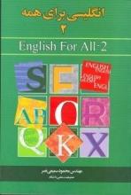 کتاب انگلیسی برای همه 2