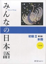کتاب Minna no Nihongo II Main Textbook - Second Edition