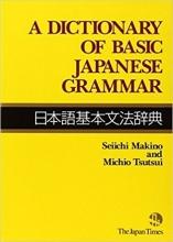 کتاب A Dictionary of Basic Japanese Grammar