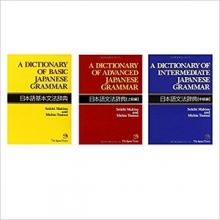 کتاب  A Dictionary of Japanese Grammar for Learning Language 3- BOOK