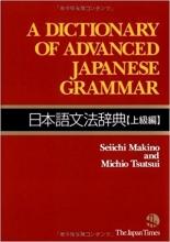 کتاب Dictionary of Advanced Japanese Grammar