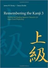 کتاب  Remembering the Kanji, Vol 3