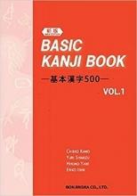 کتاب Basic Kanji Book -Basic Kanji 500- Vol.1