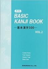 کتاب Basic Kanji Book vol. 2