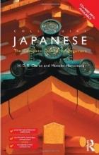 کتاب  Colloquial Japanese