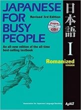 کتاب  Japanese for Busy People I