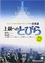 کتاب  Tobira Gateway to Advanced Japanese