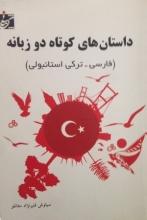 کتاب داستان های کوتاه دو زبانه (فارسی - ترکی استانبولی)