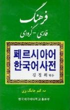 کتاب فرهنگ فارسی - کره ای اثر کیم جانگ وی