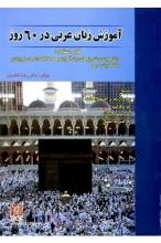 کتاب آموزش زبان عربی در 60 روز +CD