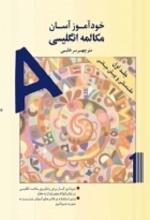 کتاب خودآموز آسان مكالمه انگليس جلد اول (مقدماتی و پيش ميانی)