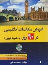 کتاب آموزش مکالمات انگلیسی در 90 روز به شیوه نوین+CD (بلوچ/دانشیار)