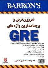 کتاب زبان ضروري ترين و پربسامدترين واژه هاي GRE