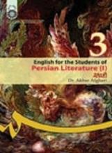 کتاب  انگليسي براي دانشجويان رشته زبان و ادبيات فارسي ( 1 )