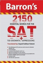کتاب 2150 essential words for the SAT اثر شارون گرین
