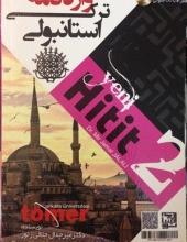 کتاب واژه نامه ترکی استانبولی Yeni Hitit 2