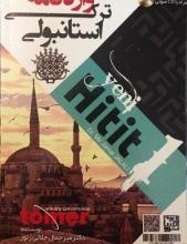 کتاب واژه نامه ترکی استانبولی Yeni Hitit 1