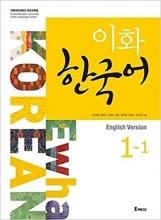 کتاب Ewha Korean 1 - 1