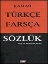 کتاب فرهنگ ترکي استانبولي-فارسي کانار