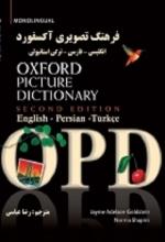 کتاب فرهنگ تصویری آکسفورد انگلیسی ـ فارسی ـ ترکی استانبولی