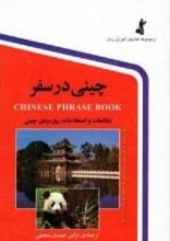 كتاب چيني در سفر