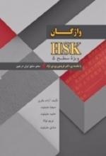 کتاب واژگان HSK ویژه سطح 5