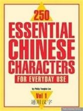 کتاب چینی 250 ESSENTIAL CHINESE CHARACTERS