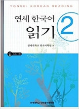 کتاب Yonsei Korean reading 2