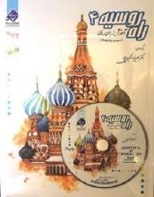 کتاب آموزش زبان روسی راه روسیه 4