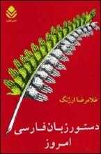 کتاب  دستور زبان فارسي امروز